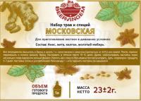 Набор трав и специй Beervingem