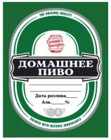 Наклейки на бутылку «Домашнее Пиво» (зеленые)
